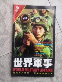 世界军事2001年第8期