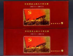 邮资明信片;中共党史上的八十件大事【1921.7.1---2001.7.1】上下册。每页面值60分。24.5x10cm。