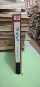 菊花香(2) [韩]金河仁 著;荀寿潇 译 / 南海出版公司 /  平装