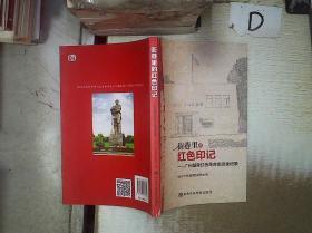 街巷里的红色印记-广州越秀红色革命史迹全纪录   。