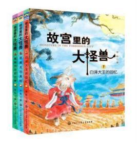 全新正版图书 故宫里的大怪兽(第三辑) 常怡 中国大百科全书出版社 9787520202480只售正版图书