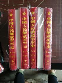 中国人民解放军军史(1—6卷)