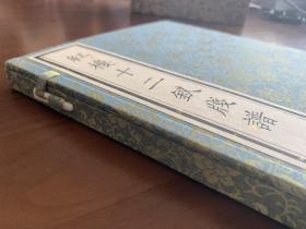 限时3.9折特价·木板水印·慕宋阁重镌清改琦绘《红楼十二钗笺谱》·全一函二册