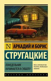 《消失的星期天/星期六以后是星期一》 (周一从周六开始)Понедельник начинается в субботу 斯特鲁伽茨基兄弟(Аркадий и Борис Стругацкий,也见译为斯特鲁格特斯基兄弟),是最著名的苏联科幻小说作家,他们的小说爱好者众多。他们最著名的小说是《路边野餐》,后被安德列·塔科夫斯基以潜行者(Stalker)为名搬上银幕。俄文原版,俄文书,外文原版