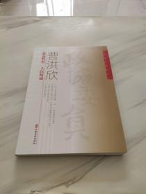悬壶贤哲大医精诚/政协委员履职风采