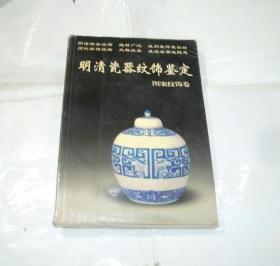 明清瓷器纹饰鉴定(图案纹饰卷)