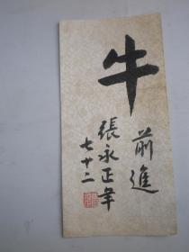 上海著名书法家(张永正)书法