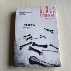 识骨寻踪·206块骨头