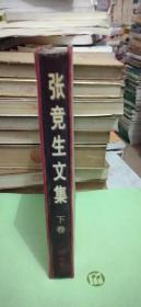 张竞生文集(下卷) 张竞生 / 广州出版社 / 1998-02 / 平装