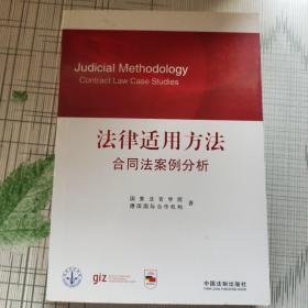 法律适用方法:合同法案例分析
