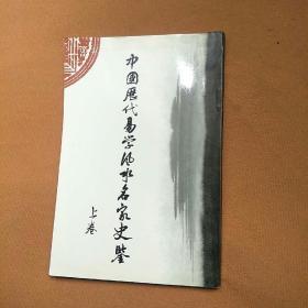 中国历化易学风水名家史签上卷