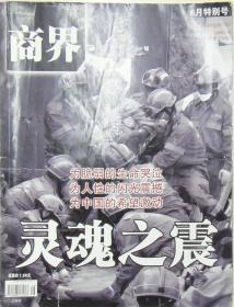 商界 2008年6月特别号总第256期灵魂之震