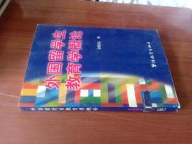 外国留学生教育学概论