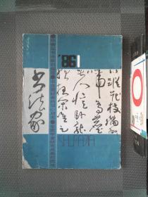 书法家 1986.1