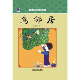 中国名家经典原创图画书•鸟邻居