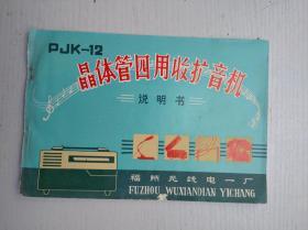 PJK--12晶体管四用收扩音机