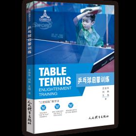 乒乓球启蒙训练 体育 王吉生刘林王旭