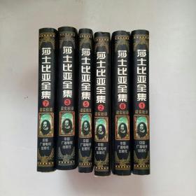 莎士比亚全集 ;第1、2、3、5、7、8卷