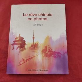 图说中国梦(法文版)