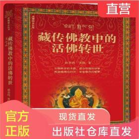 华文出版社:藏传佛教中的活佛转世