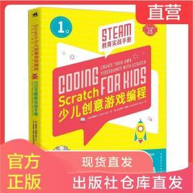 正版现货】Scratch少儿创意游戏编程——STEAM教育实战手册 入门