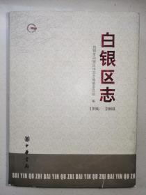 白银区志(1996~2008)