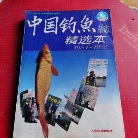 中国钓鱼杂志精选本