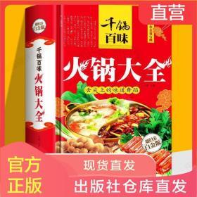正版千锅百味火锅大全火锅菜谱书籍饮食营养食疗地方特色火锅大全