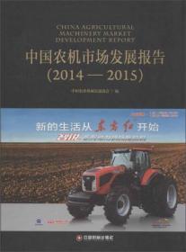 中国农机市场发展报告