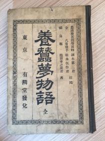 1889年日本出版《养蚕梦物语》精装一册全,清末日本养蚕技术书