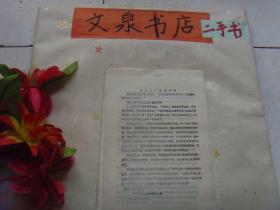 历史上的儒法斗争  铅字油印 29页