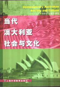 当代澳大利亚社会与文化