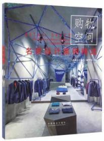 全新正版图书 名家设计案例:购物空间 谢海涛 中国林业出版社 9787503887109只售正版图书