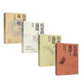 全新正版 历史的温度1+2+3+4 套装全4册 张玮 著