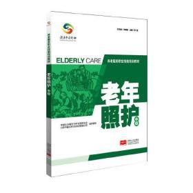 老年照护(中级养老服务职业技能培训教材)