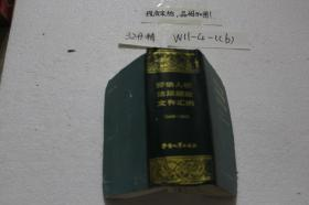 劳动人事法规规章文件汇编(1949-1983)