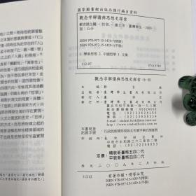 台湾学生书局版  鄭吉雄主編《觀念字解讀與思想史探索》(精装)