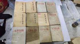 毛泽东选集全五卷(两种10本合售)