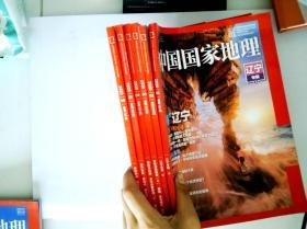 中国国家地理 2020.1-6 6册合售