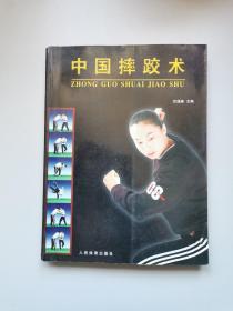 中国摔跤术