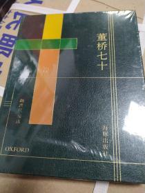 董桥七十 特制本(切口漆绿)