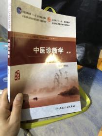 中醫診斷學(第2版)(供中醫學 針灸推拿 中醫骨傷 護理等專業用)