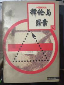 《中国新刑法释论与罪案 下》分则·第三章 破坏社会主义市场经济秩序罪、第四章 侵犯公民人身权利 民主权利罪、第五章 侵犯财产罪、第六章 妨害社会管理秩序罪........