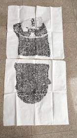 黄石公堪舆风水碑 拓片,又名黄石公禳灾镇墓刻石,东汉熹平五年