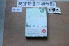汪曾祺典藏文集:人间草木?精装
