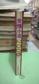 世情小说2000  b卷 张瑛 主编 / 文化艺术出版社 / 2001