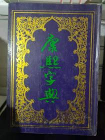《康熙字典》