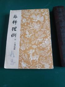 外科理例:七卷,附方一卷 1959年初版2印 印数4000册 繁体竖排五十年代特有麻黄草纸有质感。著名中医典籍正版珍本。。。