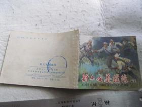 新儿女英雄传 (下) 连环画  实物拍图自鉴