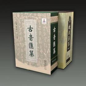 古音汇纂 故训汇纂(16开精装 全三册)